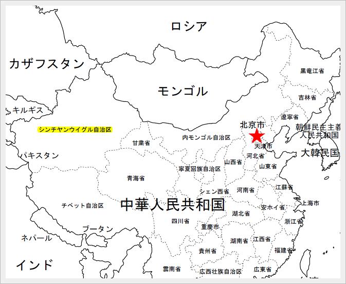ウイグル ウイグル自治区とは?問題をわかりやすくまとめました 日本と世界のややこしい動きや、生活